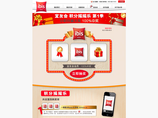 Ibis hotels - game / jeu